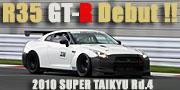 2010 R35 GT-R スーパー耐久デビュー