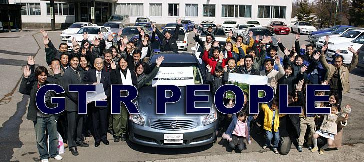 GT-Rピープル