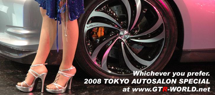 2008東京オートサロン