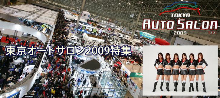 2009東京オートサロン
