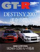 GT-Rマガジン表紙