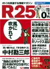 リクルートR25