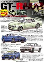 GT-R最強伝説DVD