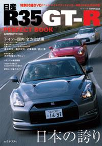 日産R35GT-R PERFECT BOOK