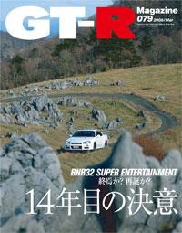 GT-Rマガジン079号