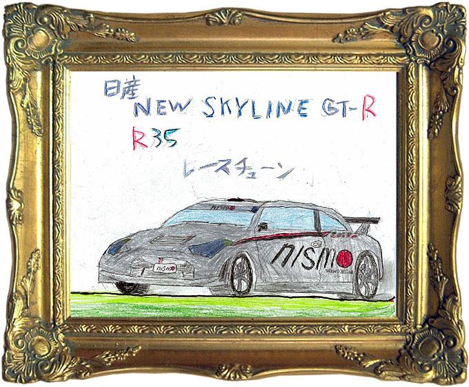 けんと画伯「R35レースチューン」