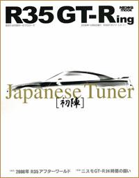 ニューズムック R35 GT-Ring