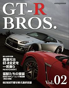 GT-R BROS 02