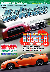 Hot Version Vol.094