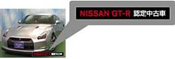 Get-U画面の「認定車マーク」イメージ