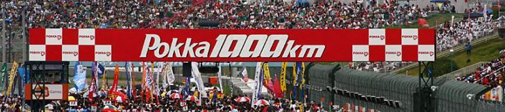 2008第6戦鈴鹿1000km:決勝レポート