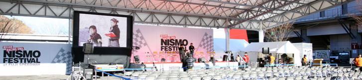 NISMO FESTIVAL2010: ニスモブースに行こう!
