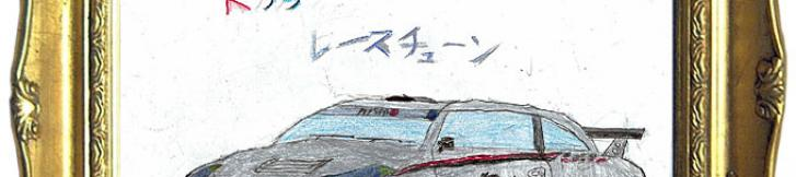 第13回 けんと画伯「R35レースチューン」