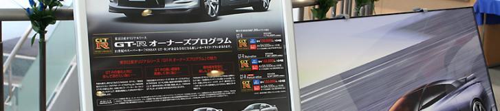 それでもR35 GT-Rが欲しい!!