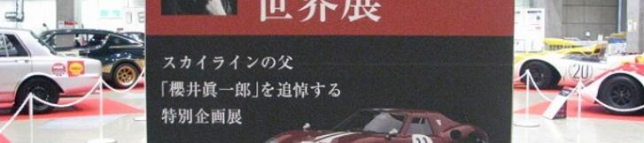 「BP東京ノスタルジックカーショー2011」レポート