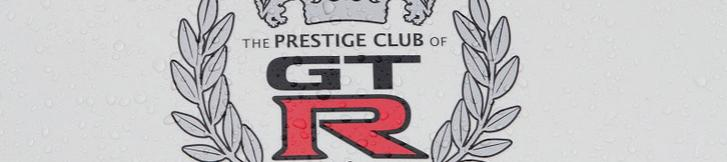 『The Prestige Club of GT-R』とは?